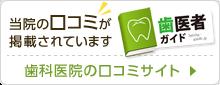 口コミ|老川歯科医院