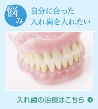 自分に合った入れ歯を入れたい 入れ歯の治療はこちら