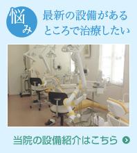 最新の設備があるところで診療したい 当院の設備紹介はこちら